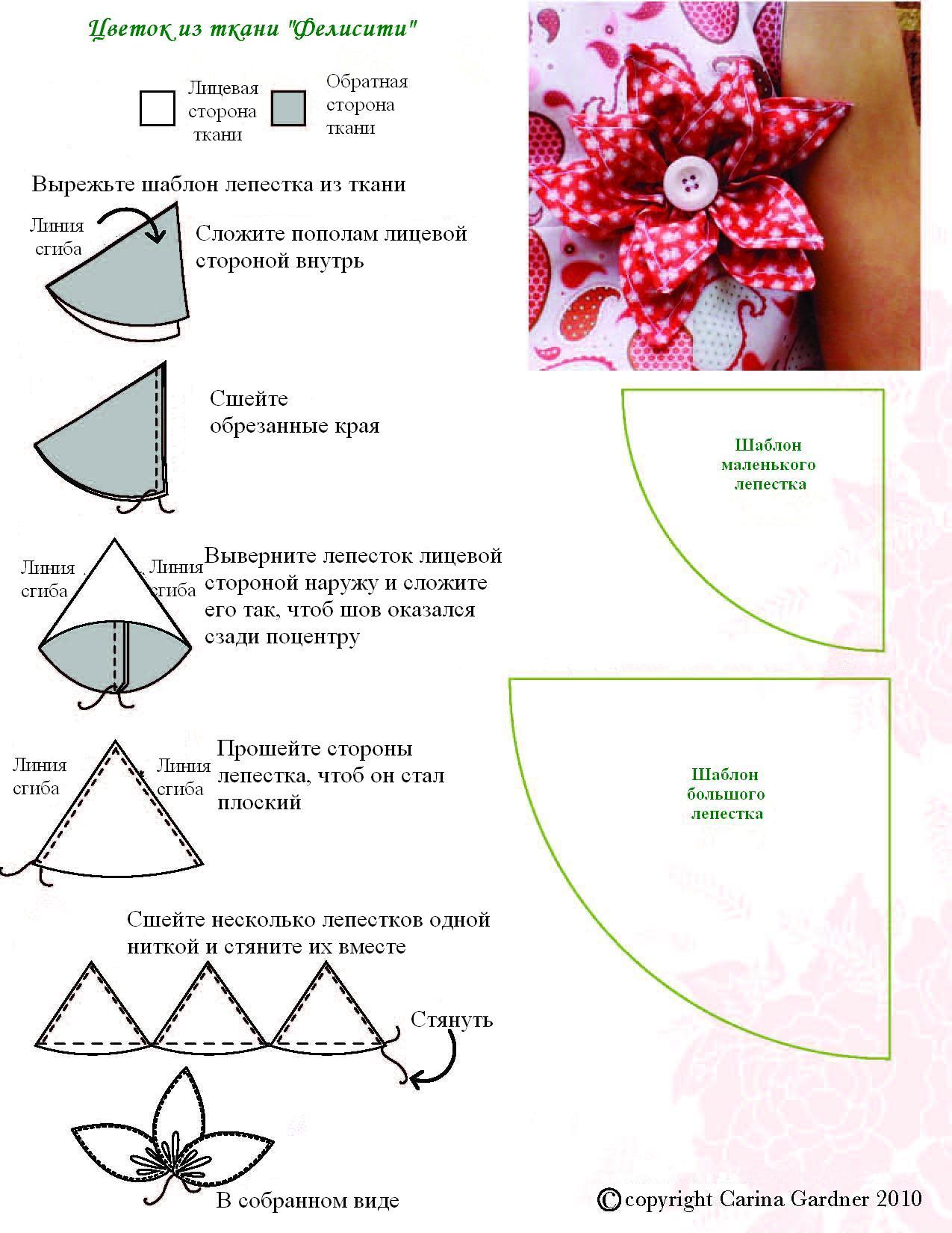 Инструкция как делать цветы из ткани своими руками